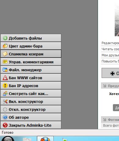 Как сделать чтобы админка была русской
